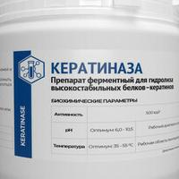 Кератиназа (Keratinase)