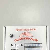 Ремонтные шипы 12-7-2тр 7 мм