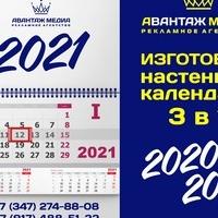 Изготовление календарей к новому году