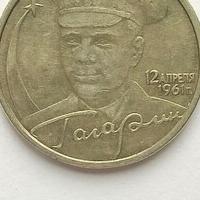 2 рубля 2001 г Гагарин без мд